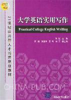 大学英语实用写作