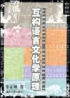 清华语言论丛:互构语言文化学原理