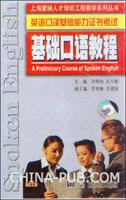 基础口语教程:英语口译基础能力证书考试(磁带3盘)