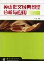 英语作文经典句型分析与应用[按需印刷]