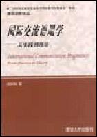 语言过程与维度:清华语言论丛