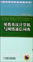 (特价书)便携英汉计算机与网络通信词典