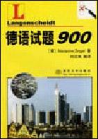 德语试题900