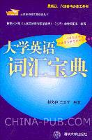 大学英语词汇宝典(最新四、六级备考必备工具书)