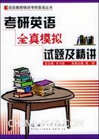 考研英语全真模拟试题及精讲:名校教师精讲考研英语丛书[按需印刷]