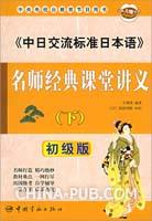 中日交流标准日本语:名师经典课堂讲义(上)初级版