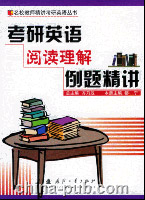 考研英语阅读理解例题精讲:名校教师精讲考研英语丛书[按需印刷]