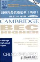 剑桥商务英语证书(高级)模拟试题册:听力录音磁带