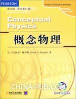 概念物理(英文版 原书第11版)