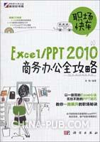 职场快车 Excel/PPT 2010商务办公全攻略