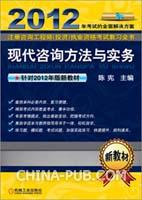 现代咨询方法与实务(针对2012年版新教材)