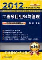 工程项目组织与管理
