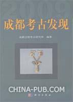 成都考古发现(2009)