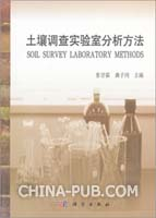 土壤调查实验室分析方法