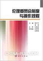 伦理委员会制度与操作规程[按需印刷]