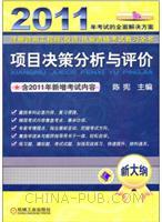 2011注册咨询工程师(投资)执业资格考试教习全书-项目决策分析与评价