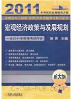 2011注册咨询工程师(投资)执业资格考试教习全书-宏观经济政策与发展规划