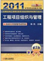 2011注册咨询工程师(投资)执业资格考试教习全书-工程项目组织与管理