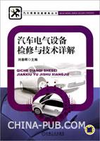 汽车电气设备检修与技术详解