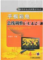 新型彩电总线调速系列丛书-平板彩电总线调整速查手册