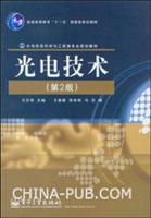 (特价书)光电技术(第2版)