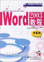 微软办公系列国际专业认证丛书-职业技能鉴定教材:WORD 2003教程(专家级)(含光盘1张)