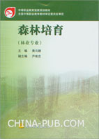 森林培育(林业专业)