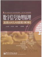 电子信息与电气学科规划教材.电子电气基础课程-数字信号处理原理及其MATLAB实现(第2版)