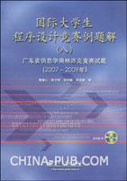 国际大学生程序设计竞赛例题解(8):广东省信息学奥林匹克竞赛试题(2007-2009年)