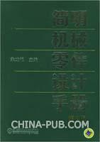 简明机械零件设计手册(第2版)