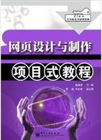 21世纪计算机系列规划教材-网页设计与制作项目式教程