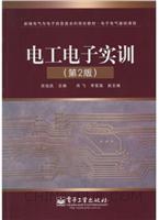 新编电气与电子信息类本科规划教材-电工电子实训(第2版)(电子电气基础课程)