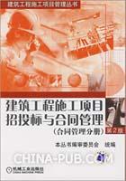 建筑工程施工项目管理丛书-建筑工程施工项目招投标与合同管理(第2版)