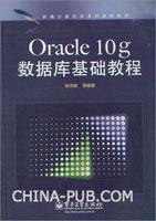 Oracle 10g数据库基础教程