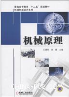 普通高等教育十二五 规划教材-机械原理