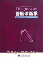 兽医诊断学
