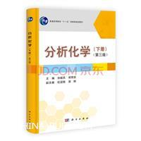 """普通高等教育""""十一五""""国家级规划教材-分析化学:仪器分析部分(下册)(第3版)[按需印刷]"""