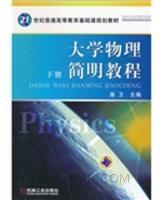 21世纪普通高等教育基础课规划教材-大学物理简明教程(下册)