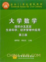 大学数学:微积分及其在生命科学、经济管理中应用(第三版)