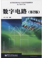 高等职业教育电子信息类贯通制教材.电子技术专业-数字电路(第2版)