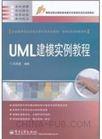 全国高等职业教育计算机类规划教材・实例与实训教程系列-UML建模实例教程