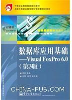 中等职业教育国家规划教材-数据库应用基础:Visual FoxPro 6.0(第3版)