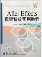 高职高专计算机系列规划教材-AfterEffects视频特效实用教程
