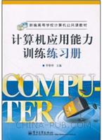 新编高等学校计算机公共课教材-计算机应用能力训练练习册