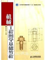 机械工程图学基础教程(工业和信息化普通高等教育十二五 规划教材立项项目)
