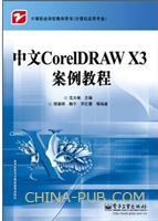 中等职业学校教学用书(计算机应用专业)-中文CorelDRAW X3案例教程