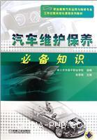 职业教育汽车运用与维修专业工作过程系统化课程系列教材-汽车维护保养