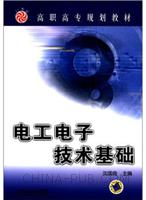 高职高专规划教材-电工电子技术基础