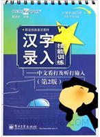 职业技能鉴定教材-汉字录入技能训练:中文看打及听打输入(第2版)