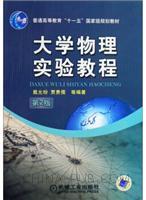 大学物理实验教程(普通高等教育十一五国家级规划教材)